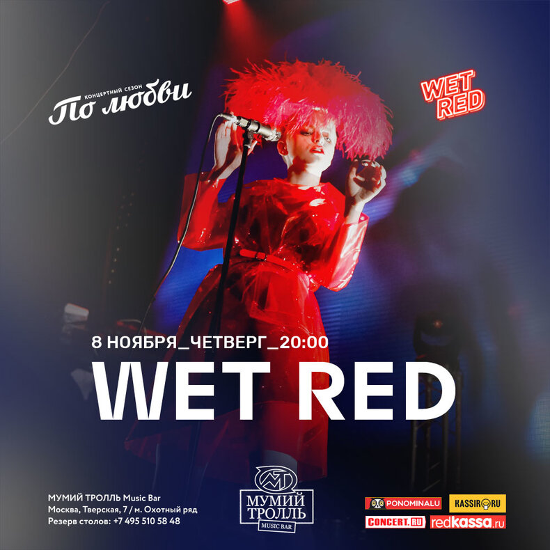 WET-RED (2)