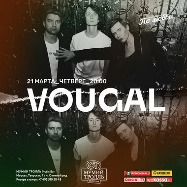 Vougal (2)