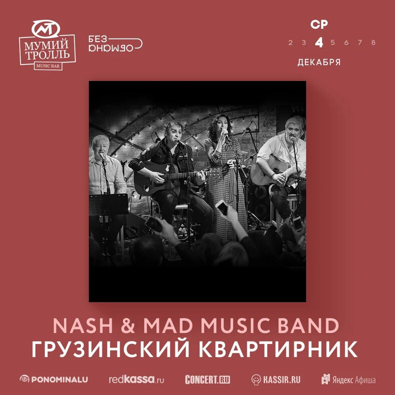 nash & mad music band_new