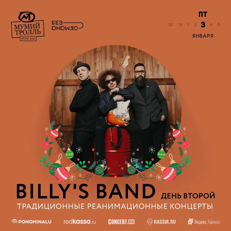 BILLY'S BAND_2